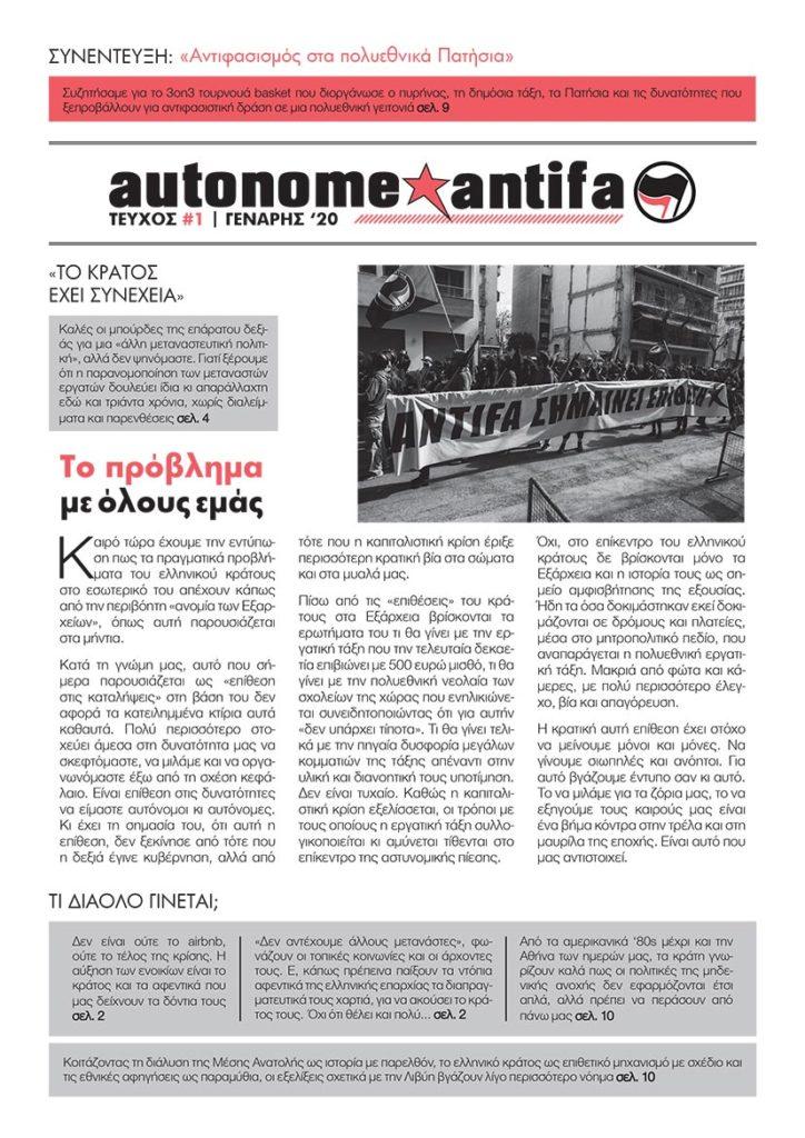 autonome antifa tefxos 1