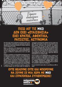 autonome antifa αφίσα ΠΙΣΩ ΑΠ' ΤΙΣ ΜΚΟ ΔΕΝ ΕΧΕΙ «ΕΥΑΙΣΘΗΣΙΑ» ΕΧΕΙ ΚΡΑΤΟΣ, ΑΦΕΝΤΙΚΑ, ΡΑΤΣΙΣΤΕΣ, ΑΣΤΥΝΟΜΙΑ