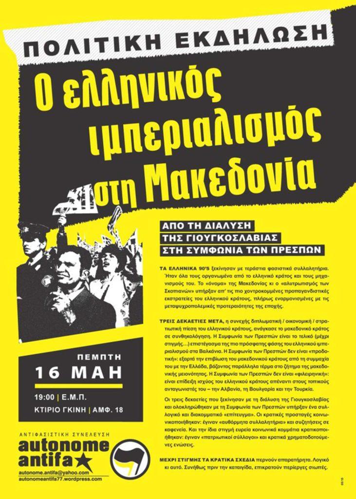 ellinikos empierialismos makedonia autonome antifa