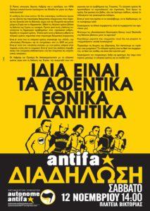 autonome antifa αφίσα ANTIFA ΔΙΑΔΗΛΩΣΗ: ΙΔΙΑ ΕΙΝΑΙ ΤΑ ΑΦΕΝΤΙΚΑ ΕΘΝΙΚΑ ΠΛΑΝΗΤΙΚΑ