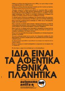 autonome antifa αφίσα ΙΔΙΑ ΕΙΝΑΙ ΤΑ ΑΦΕΝΤΙΚΑ ΕΘΝΙΚΑ ΠΛΑΝΗΤΙΚΑ