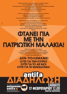 autonome antifa αφίσα ANTIFA ΔΙΑΔΗΛΩΣΗ: ΦΤΑΝΕΙ ΠΙΑ ΜΕ ΤΗΝ ΠΑΤΡΙΩΤΙΚΗ ΜΑΛΑΚΙΑ!