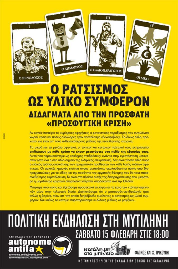 autonome antifa αφίσα ΡΑΤΣΙΣΤΕΣ, ΜΠΑΤΣΟΙ ΚΑΙ ΑΝΘΡΩΠΙΣΤΕΣ ΤΡΙΑ ΣΕ ΕΝΑ