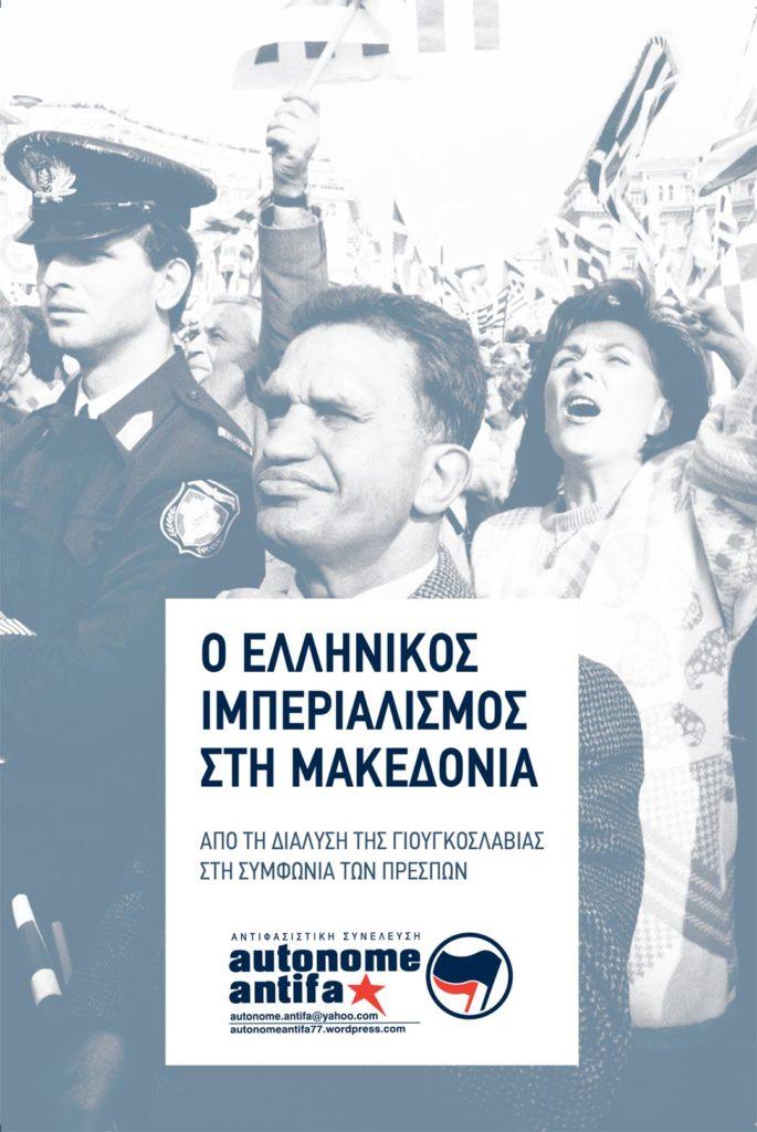 ellinikos imperialismos makedonia autonome antifa