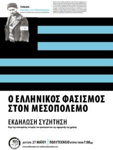antifa αφίσα ο ελληνικός φασισμός στο μεσοπολεμο