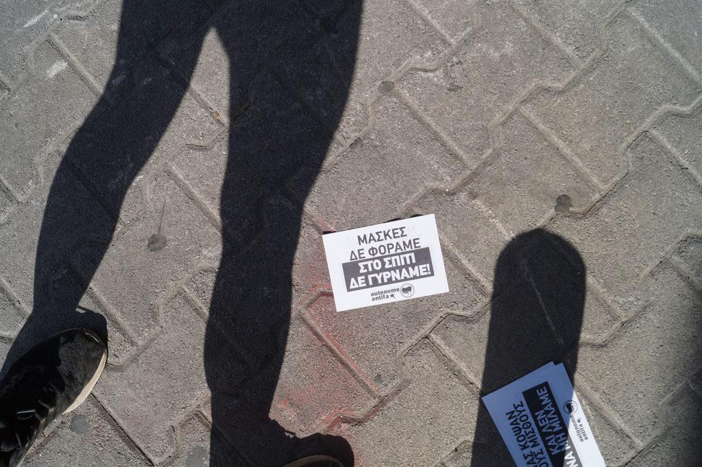 autonome antifa virwnas μασκες δεν φοραμε βυρωνας antifa v