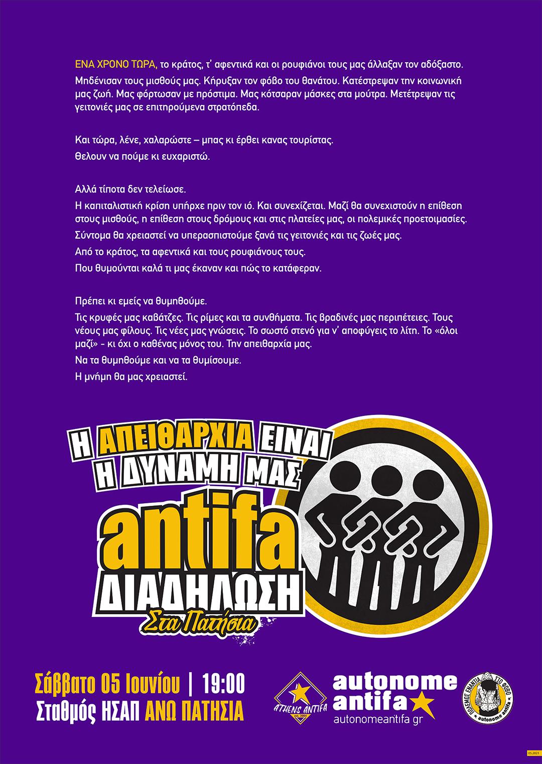 antifa διαδήλωση η απειθαρχία ειναι η δύναμή μας